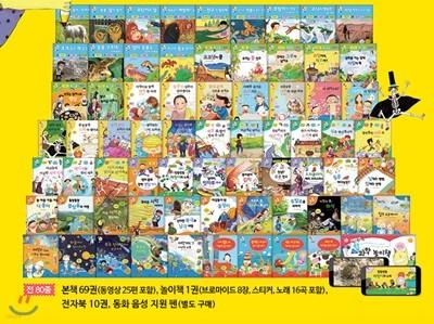 (2018년)꿈꾸는 겨자씨 과학동화(전 80종)/최신간/당일배송