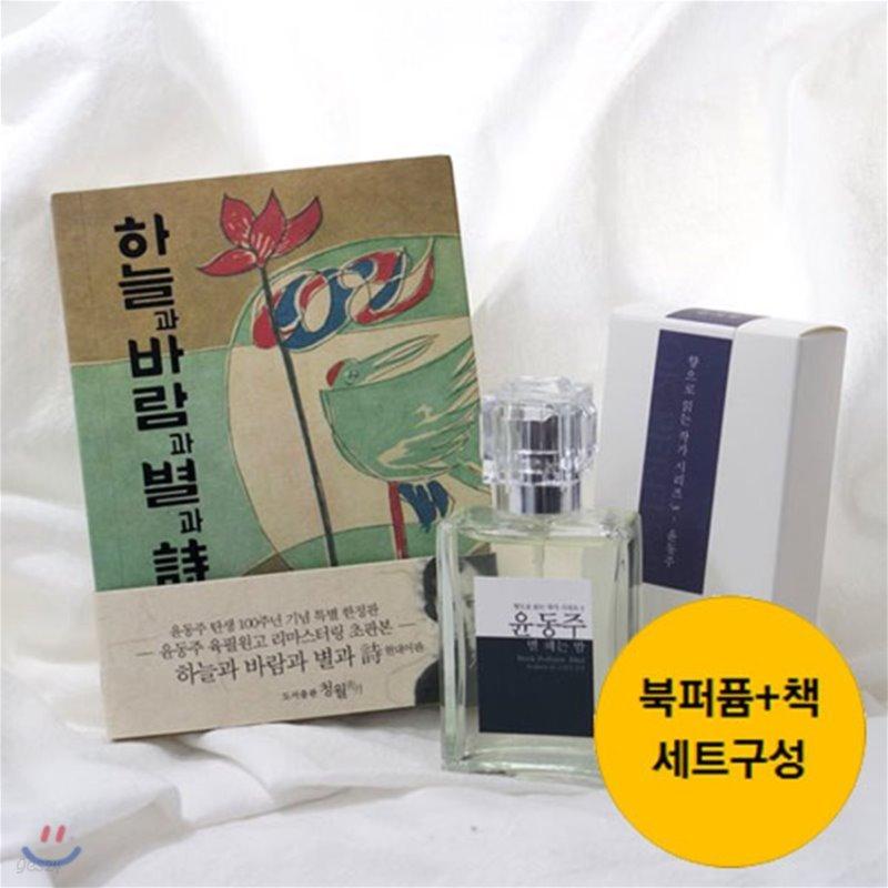 북퍼퓸 No.3 윤동주 북퍼퓸 + 초판본 하늘과 바람과 별과 詩 책