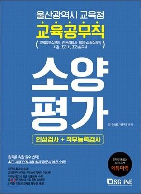 2018 울산광역시 교육청 교육공무직 소양평가