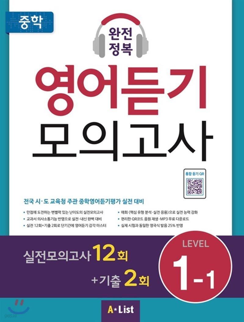 중학 완전정복 영어듣기 모의고사 Level 1-1