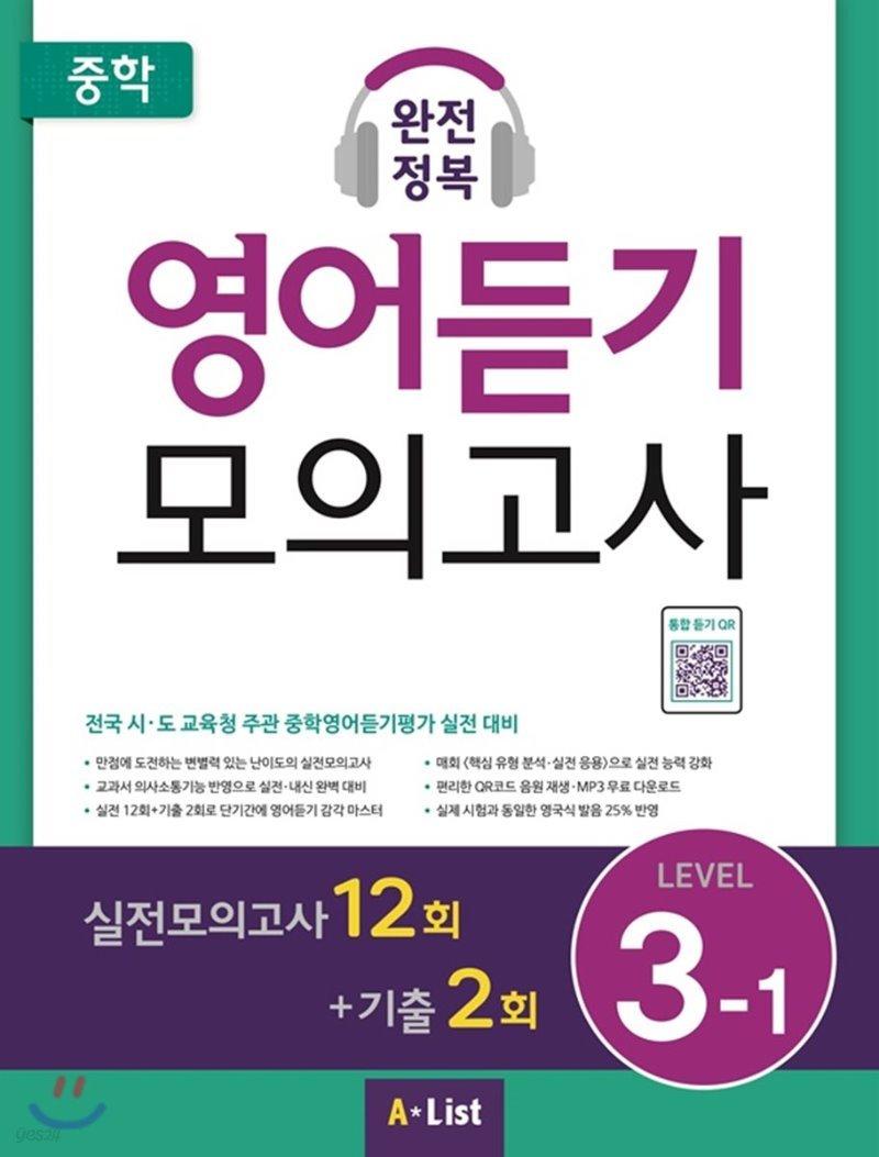 중학 완전정복 영어듣기 모의고사 Level 3-1