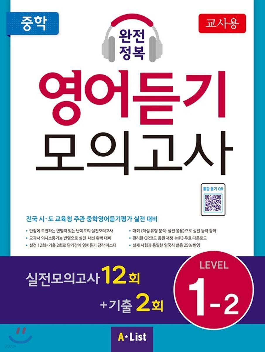 중학 완전정복 영어듣기 모의고사 Level 1-2 교사용