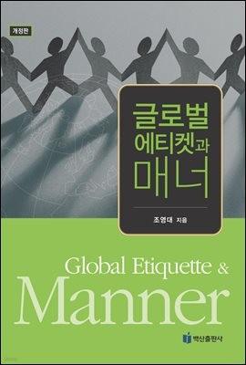 글로벌에티켓과 매너