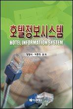 호텔 정보시스템