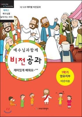 예수님과 함께 비전공과 영유치부 어린이용