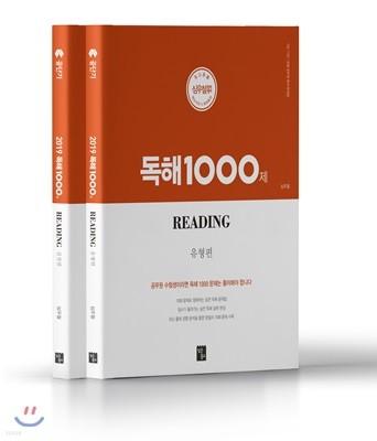 2019 독해 1000제 유형편+실전편 세트