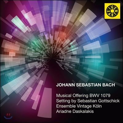 Ensemble Vintage Koln 바흐: 음악의 헌정 (Bach: Musical Offering BWV 1079)