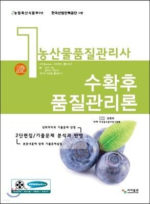 농산물품질관리사 1차 수확후 품질관리론