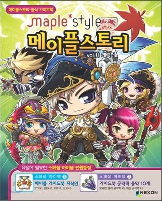 메이플스토리 공식 가이드북 vol.11