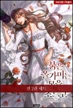 [세트] 붉은 올가미는 목을 조르고 (총2권/완결)