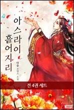 [세트] 아스라이, 흩어지리 (총4권/완결)