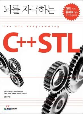뇌를 자극하는 C++ STL