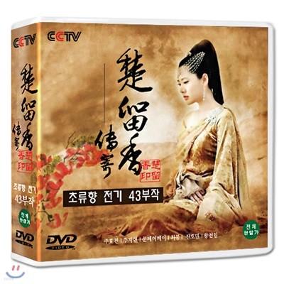초류향전기(楚留香傳寄) 43부작/11 DVD SET/정통무협 TV시리즈