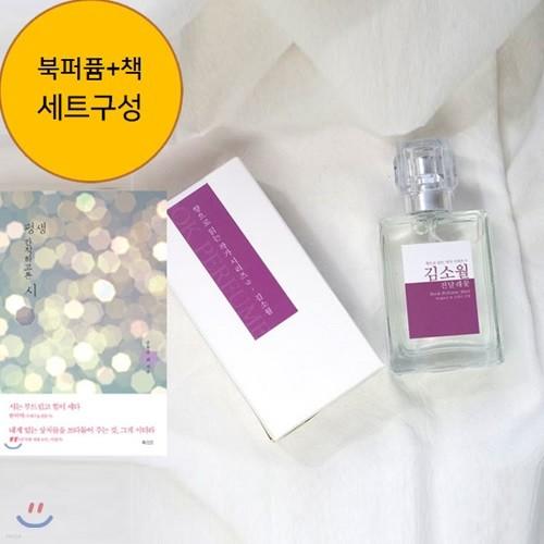 북퍼퓸 No.9 김소월 - 진달래꽃+평생 간직하고픈시(북카라반) 책