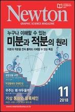 월간 뉴턴 Newton 2018년 11월호