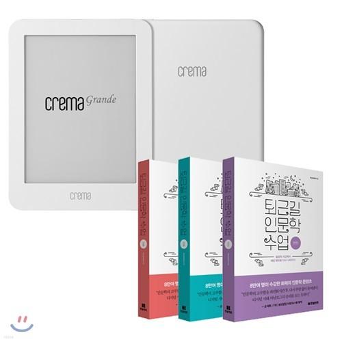 예스24 크레마 그랑데 (crema grande) : 화이트 + 퇴근길 인문학 수업 (전3권) eBook 세트