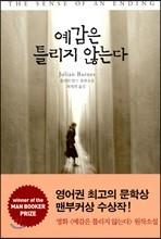 [도서] 예감은 틀리지 않는다