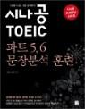 시나공 TOEIC 토익 파트 5, 6 문장분석 훈련