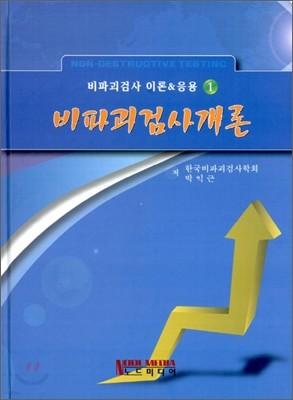 비파괴검사개론