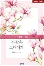 [세트] 봄 같은 그대에게 (총2권/완결)