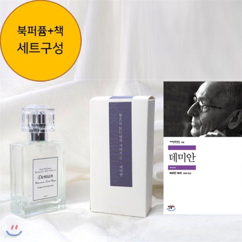 북퍼퓸 No.11 데미안+데미안 책