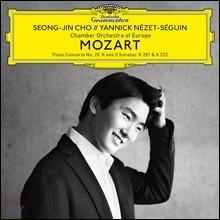 조성진 - 모차르트: 피아노 협주곡 20번, 피아노 소나타 30번, 12번, 환상곡 3번 [2LP]