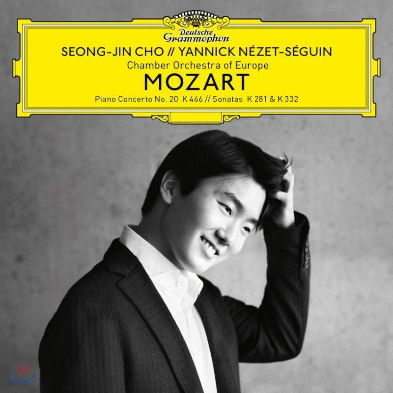 조성진 - 모차르트: 피아노 협주곡 20번, 피아노 소나타 3번 12번