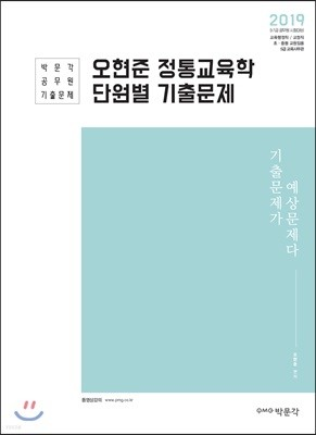 2019 오현준 정통교육학 단원별 기출문제