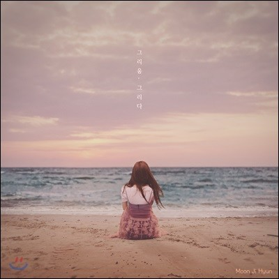 문지현 - 피아노 연주집 [그리움, 그리다]