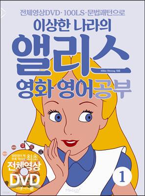 이상한 나라의 앨리스 디즈니 영화 영어공부