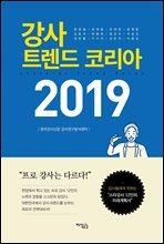 강사 트렌드 코리아 2019