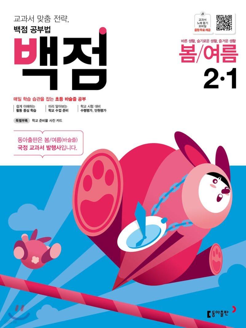 동아 백점 초등 바슬즐 2-1 (2021년용)