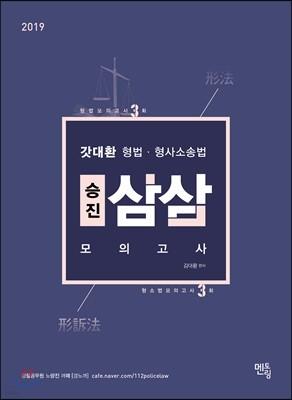 2019 갓대환 형법·형사소송법 승진 삼삼 모의고사