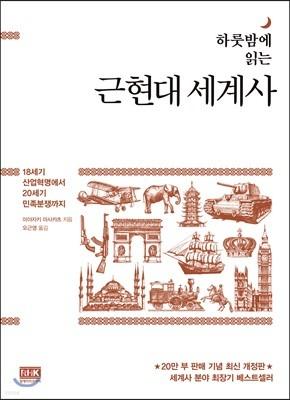 하룻밤에 읽는 근현대 세계사