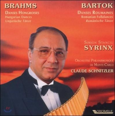 Simion Stanciu Syrinx 팬 플루트 연주곡집 - 브람스 / 바르톡 (Ungarische Taenze-Rumaeni)