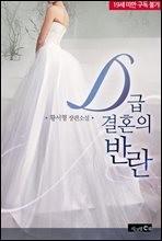 D급 결혼의 반란