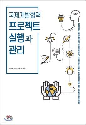 국제개발협력 프로젝트 실행과 관리