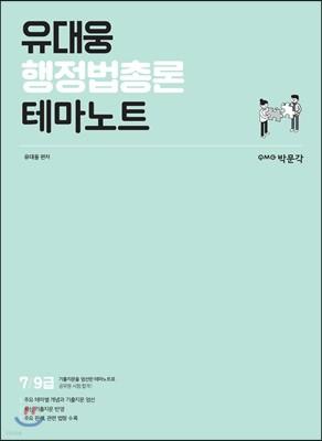 유대웅 행정법총론 테마노트