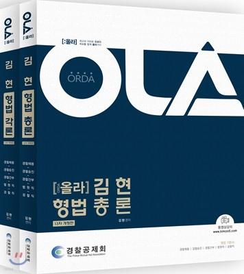 OLA 올라 김현 형법 총론+각론 세트
