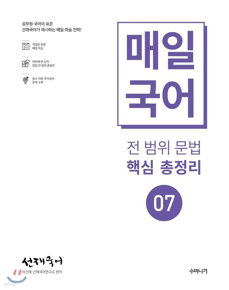 선재국어 매일 국어 전 범위 문법 핵심 총정리 7