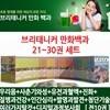 (노트5권증정) 브리태니커 만화백과21번-30번 (전10권)