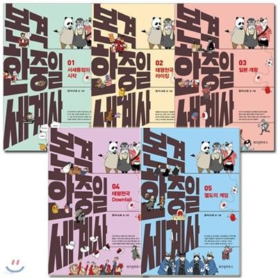 본격 한중일 세계사 1-5권 세트 (전5권)/링거치대증정