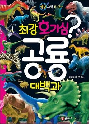 최강 호기심 공룡 대백과
