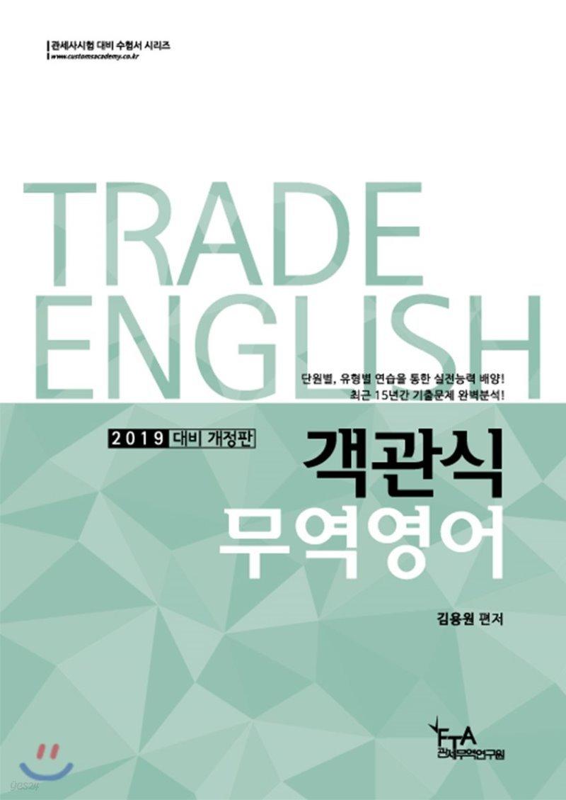 2019 객관식 무역영어