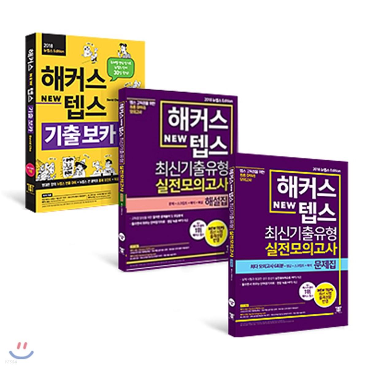 해커스 뉴텝스 New TEPS 기출 보카 + 최신기출유형 실전모의고사 문제집 + 해설집
