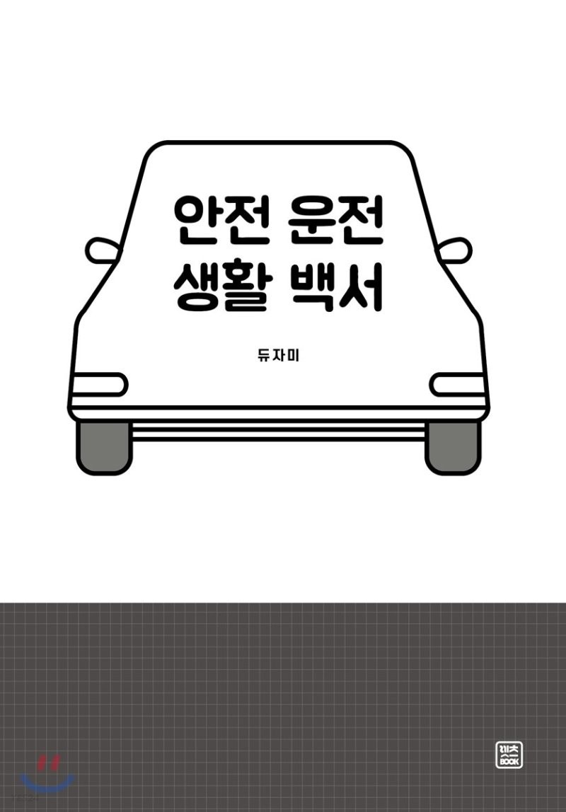 안전운전 생활백서