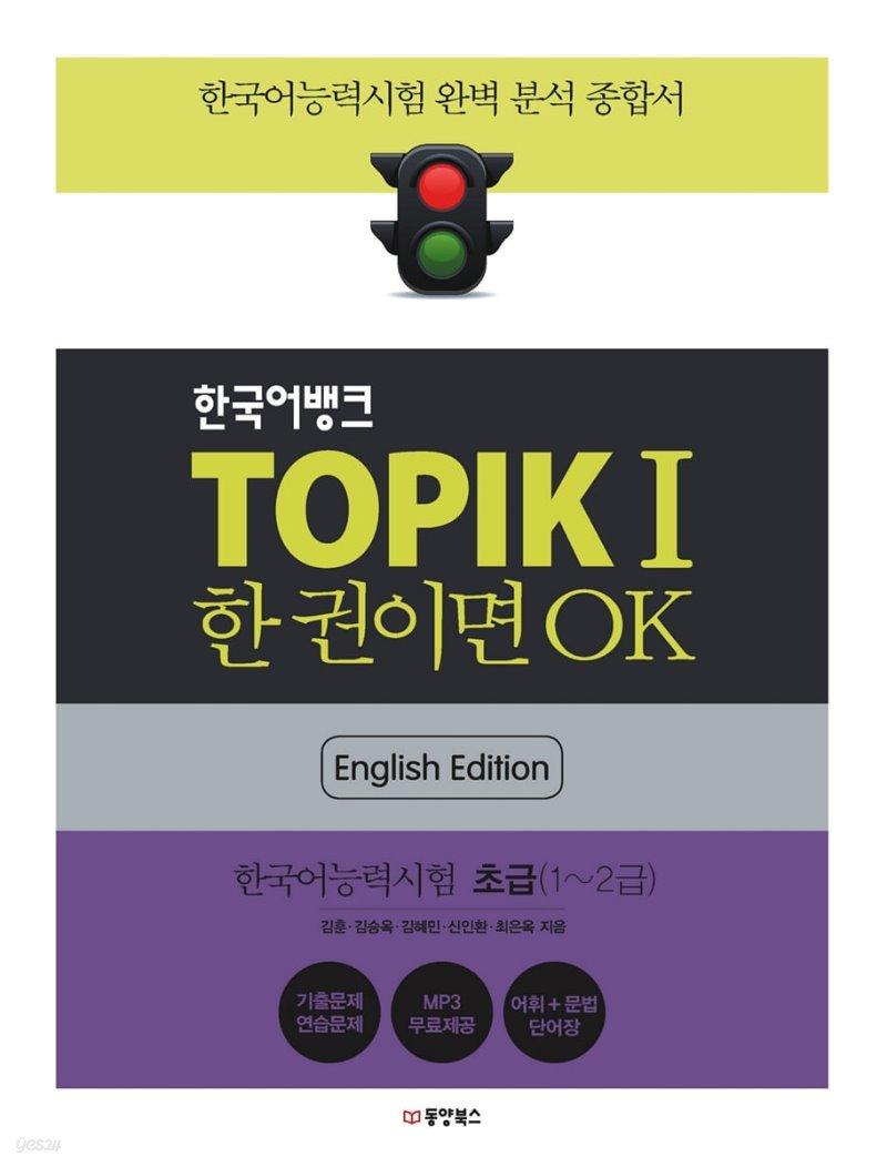 한국어뱅크 TOPIKⅠ 한 권이면 OK