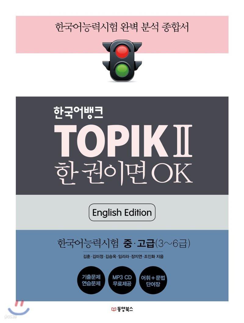 한국어뱅크 TOPIK II 한 권이면 OK