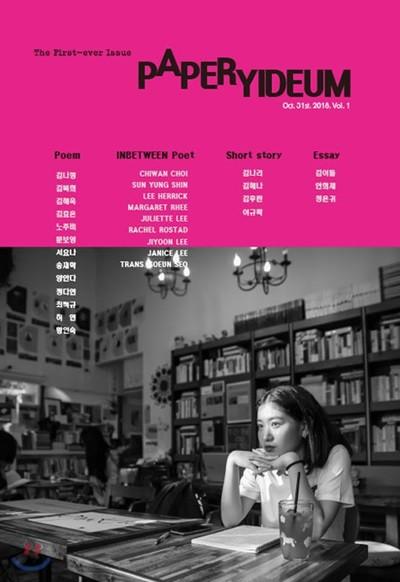 페이퍼이듬 PAPERYIDEUM (계간) : 겨울호 [2018] 창간호