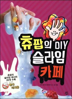츄팝의 DIY 슬라임 카페